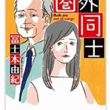 『子会社小説「圏外同士」は快作、でした』の画像