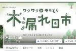 交野市最大級の森のフリーマーケット『木漏れ日市』が明日6/20(土)開催!~妙見の森のところ~