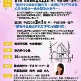 『女性向け起業支援セミナー「私だけの幸せな働き方〜本当にワクワクする人生を描き一歩を踏み出そう〜」2月22日(木)開催』の画像