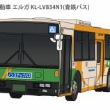 『都バス塗装のKL-LV834N1+新7E』の画像