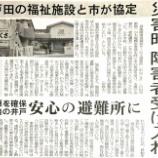『(埼玉新聞)戸田の福祉施設と市が協定 災害時障害者受け入れ 電源を確保独自の井戸 安心の避難所に』の画像