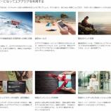 『LCCのエアアジア(AirAsia)のBigメンバーに!』の画像