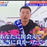 """『【速報】これは泣ける…『 YOUは何しに日本へ?』でひめたん推しのファンが出演!!!""""あなたに出会えて本当に良かった…""""【元乃木坂46】』の画像"""