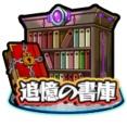 【モンスト】※謎※モチベ下がる原因(゚∀゚)キタコレ!!書庫ポイントって何の為にあるの?