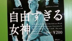【フィギュア】  日本のオモチャ会社が 「自由の女神」を 自由にさせすぎてるフィギュアを作る。  海外の反応