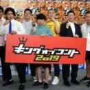 【お笑い】今夜放送『キングオブコント2019』 優勝賞金1000万円を手にするのは!?  ファイナリスト10組は生放送で発表