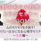 『どんな恋愛事情もまるごと包んでもらえる恋愛セミナー【浅野寿和X大野愛子 コラボセミナー】』の画像