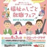 『『福祉のしごと就職フェア 2019 in FUKUOKA』』の画像