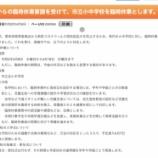 『岡崎市も小中学校の臨時休業が決定しました』の画像
