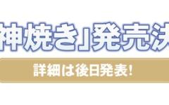 【原神】セガの「原神焼き」ってなんだよ!