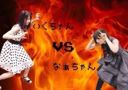 勝つのはどっち?! 生田絵梨花vs.西野七瀬wwwww