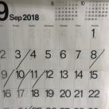 『いよいよ9月!今月は、定休日が変則的なのでご注意を!』の画像