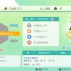 『ポケモン剣盾プレイ日記 ポケモンHOME解禁&現パーティ』の画像