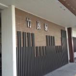 『たまゆら聖地巡礼、なので。【第1回】竹原駅と忠海駅』の画像