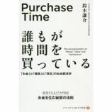 『誰もが時間を買っている―「お金」と「価値」と「満足」の社会経済学  - 鈴木謙介』の画像