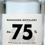 『アルコール度数75%の高濃度スピリッツ「NAGAHAMA Distillery Alc.75%」の試験製造開始』の画像