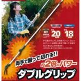 『【新商品】伸縮式高枝鋏「ズームチョキ倍力」@アルスコーポレーション㈱【作業工具】【園芸用品】』の画像