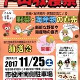 『戸田収穫祭2017 11月25日(土)9時45分から14時まで 戸田市役所南側駐車場を会場に開催です』の画像