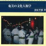 『奄美の文化人類学』の画像