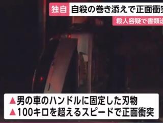 自殺を意図し正面衝突か 対向車の男性が巻き添えで死亡 ハンドルには喉に当たるよう刃物を固定