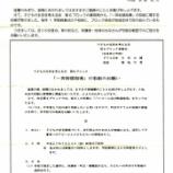『7月24日(金)終業式下校時の「一斉街頭指導」に参加』の画像