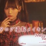 『[ノイミー] 鈴木瞳美×Ank Rouge「Neo Casual AW collection vol.2』カタログメイキング動画が公開…』の画像