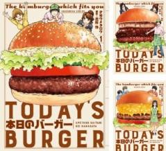 アマゾンkindleストアで「『本日のバーガー』50%ポイント還元セール(7/28まで)」