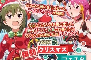 【グリマス】復刻イベント「祝祭!クリスマスフェスタ」エリア完走時の台詞が変わっているらしい