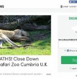 『英国の虐待動物園閉鎖の嘆願』の画像