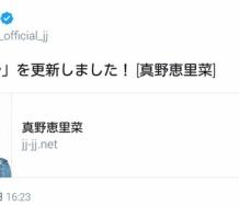 『JJモデル真野恵里菜誕生のお知らせ』の画像