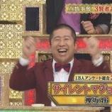 『ハライチの澤部佑さん、イントロクイズで『サイレントマジョリティー』を即答!【クイズ!ドレミファドン!2018】』の画像