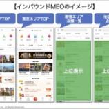 『【大衆点評インバウンド対策】マルチ言語マップ検索最適化サービス「&インバウンドMEO」が大衆点評に対応』の画像