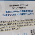 『「はままつLINE見守りシステム」を見かけたらQRコードを読み取ろう!浜松市のLINE公式アカウントを利用した感染拡大防止システム』の画像