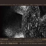『東洋陶磁美術館 竹工芸名品展 ~2020年4月12日 【情報】』の画像
