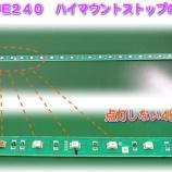 『ベンツE240のハイマウントストップのLED ハンダ割れ』の画像