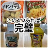『【業務スーパー】マクドパーティー!』の画像