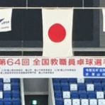 石川県教職員卓球連盟ブログ