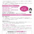 学年末テスト対策「社会特訓講座」(無料)受付スタート!