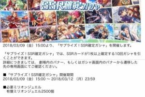 【ミリシタ】「サプライズ!SSR確定ガシャ」開催!3月12日まで!