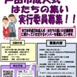『戸田市 成人式・はたちの集い実行委員募集中』の画像