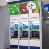 『お金を持っていかなくてもLINE Payがあれば韓国で両替できるんです』の画像