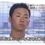 斎藤佑樹ってマスコミの被害者だよな