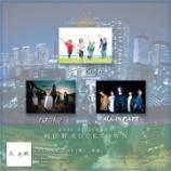 """『【ライブ情報】9/22(水)@阿倍野ROCKTOWN 「ミライノオト 1st.EP  """"問う、新題"""" release event」』の画像"""