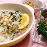 『「春菊と牡蠣の豆乳チーズリゾット」で心を穏やかにしてウイルス対策』の画像