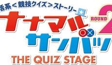 舞台『ナナマルサンバツ2』にヒロイン鈴木絢音と阪口珠美、向井葉月、吉田綾乃クリスティーの出演が決定!