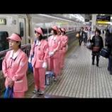 『新幹線のお掃除の天使たち』の画像