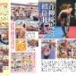 【本日発売】「週刊プロレス」掲載情報  #2020最強タッグ...