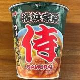 『【カップラーメン】明星 横浜家系 侍 濃厚豚骨醤油(ファミマ限定:2021年8月)』の画像