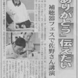 『東海愛知新聞に掲載されました!【6月24日補聴器フェスについて】』の画像
