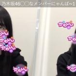 『【乃木坂46】与田祐希、生配信中に顔が超真っ赤にwww→理由がこちらwwwwww』の画像